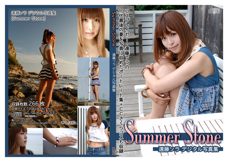 C78新作ROM・Summer Stone