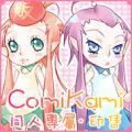 ComiKami