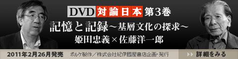バナー対論日本3