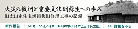 バナー旧太田家新作報告