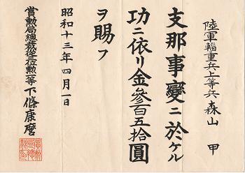 昭和13年 4月 1日 陸軍輜重兵上等兵 森山 甲、支那事変における功により功七級金鵄勲章並びに
