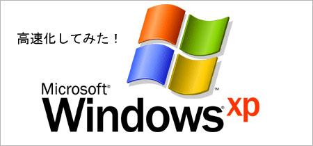 WindowsXPの高速化