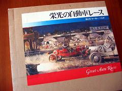 私が手に入れた「栄光の自動車レース」