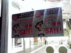 2011.10.19 ナゴヤドーム(名古屋近鉄パッセのポスター)