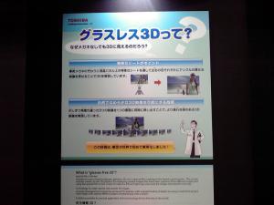 大阪科学技術館 東芝ブース(グラスレス3Dの紹介)