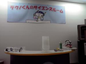 大阪科学技術館 テクノくんの実験ROOM(極低温の世界:液体窒素を使った実験)
