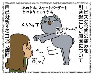 羊の国のラブラドール絵日記、がんばれ女子チーム1