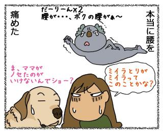 羊の国のラブラドール絵日記、がんばれ女子チーム4