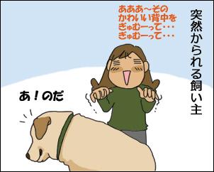 羊の国のラブラドール絵日記、サービス精神2