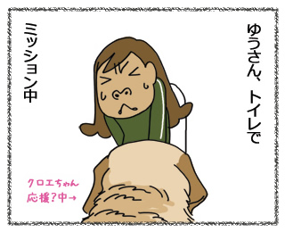 羊の国のラブラドール絵日記、オトナゲないにもほど!1