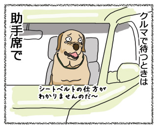 羊の国のラブラドール絵日記、車内のエビス3