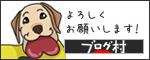 日本ブログ村
