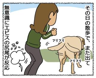 羊の国のラブラドール絵日記、エビスコントローラー3