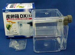 産卵箱DX S