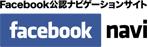 Facebook navi (フェイスブックナビ)
