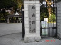 新宿御苑 千駄ヶ谷門