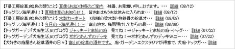 ekusa_20090818_4.jpg