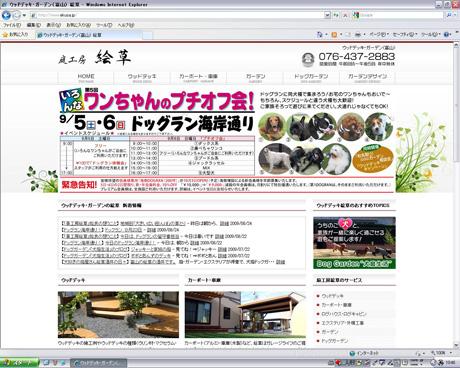 ウッドデッキ・ガーデン(富山) 絵草
