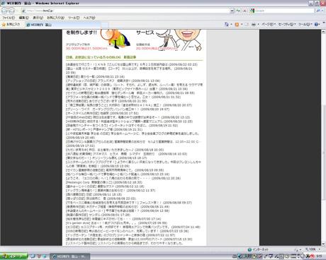WEB制作 富山