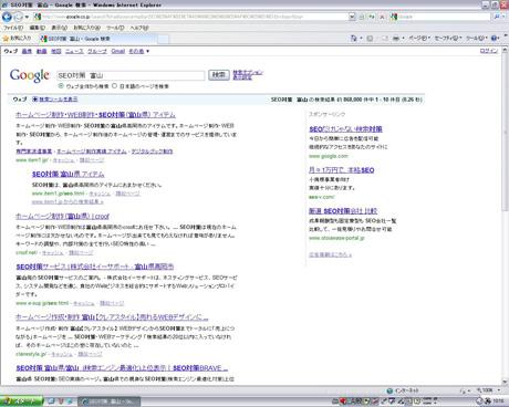 Google 検索 「SEO対策 富山」 を見てみる?