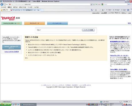 サイトエクスプローラー(サイト管理者向けツール) - Yahoo!検索