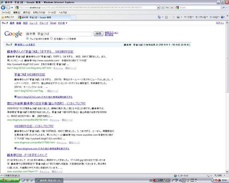 Google検索 「鈴木亭 芋金つば」