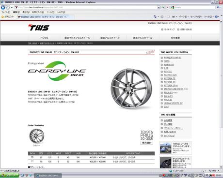 ENERGY LINE DW-01 (エナジーライン DW-01) TWS