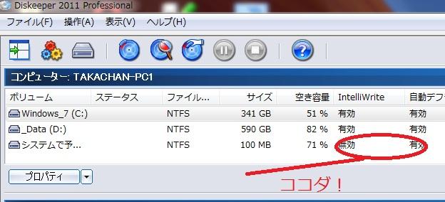 Diskeeper2.jpg