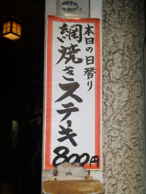 弁慶・網焼きステーキ看板