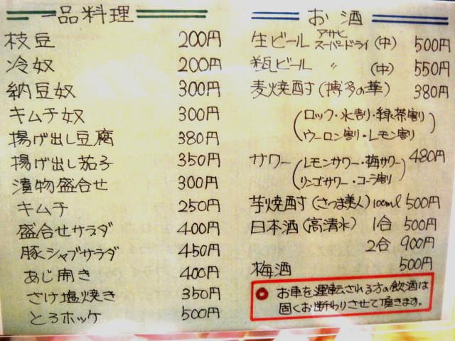 富士見亭・メニュー3