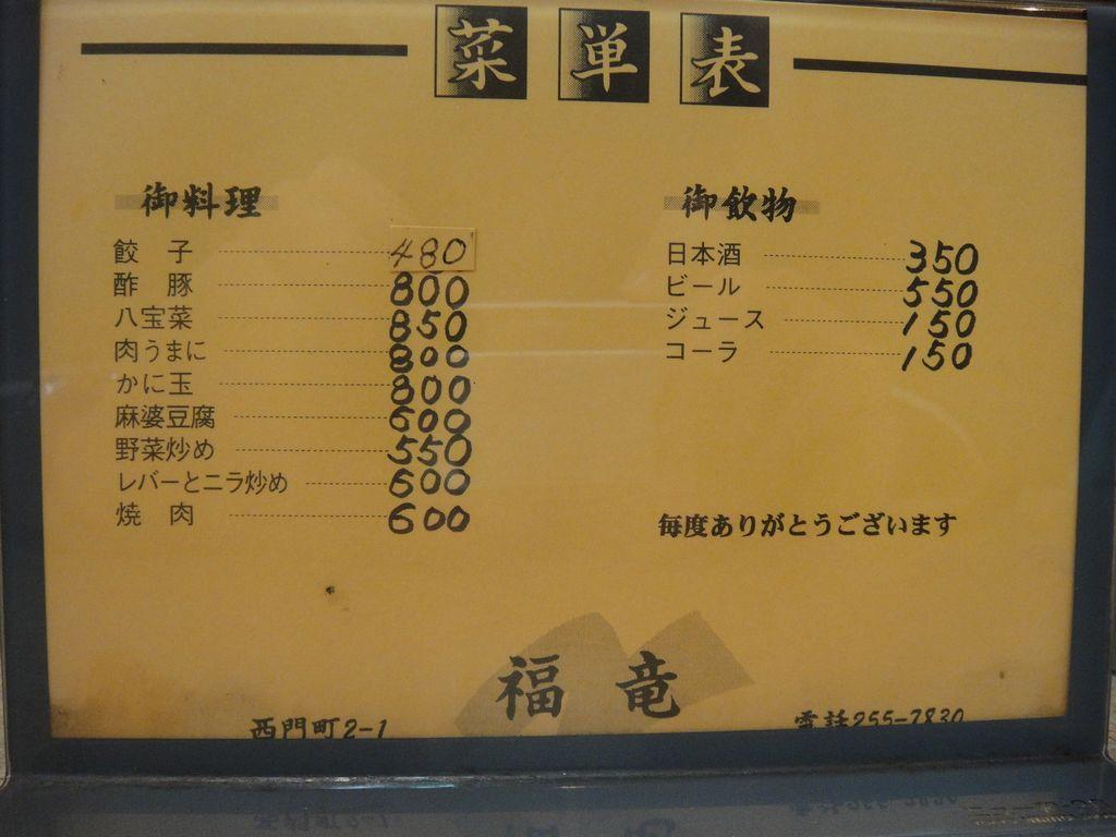 福竜・メニュー2