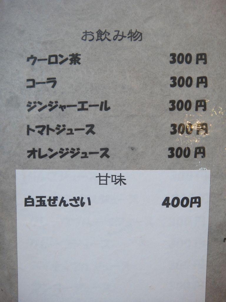 案山棒メニュー3
