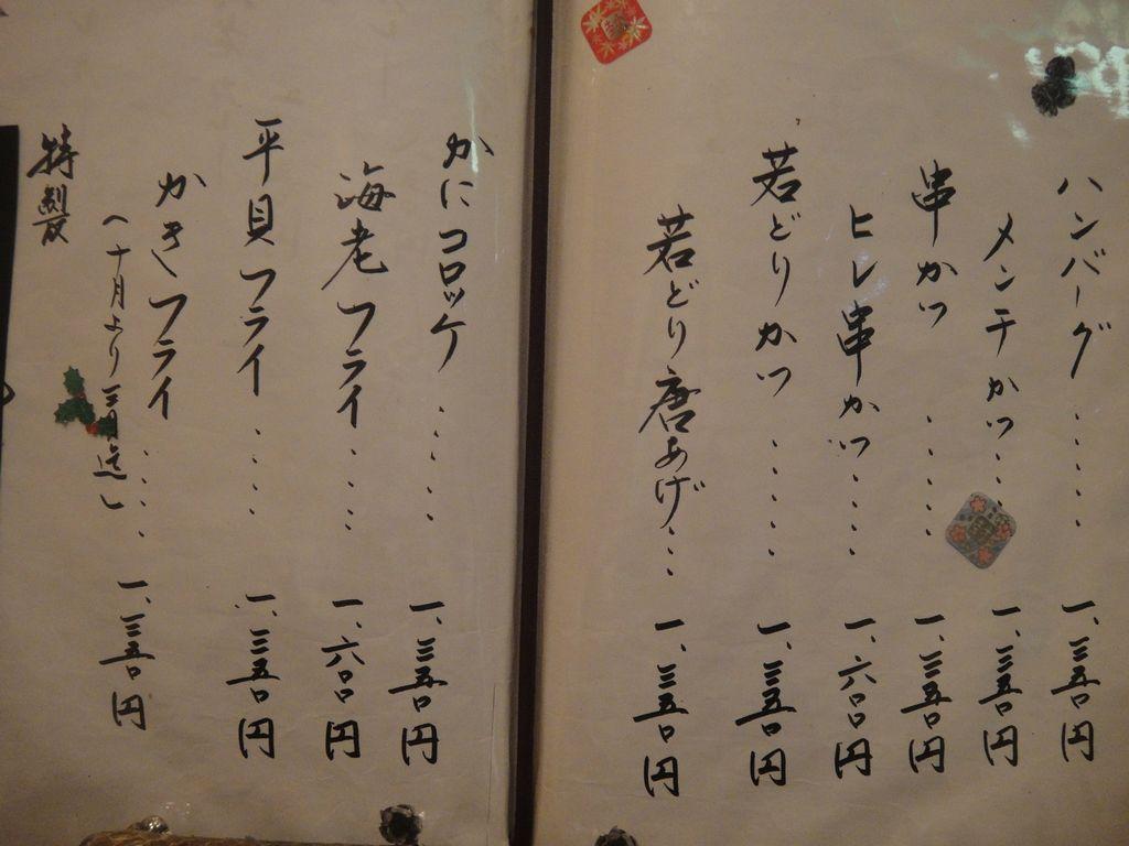 三笑・メニュー3