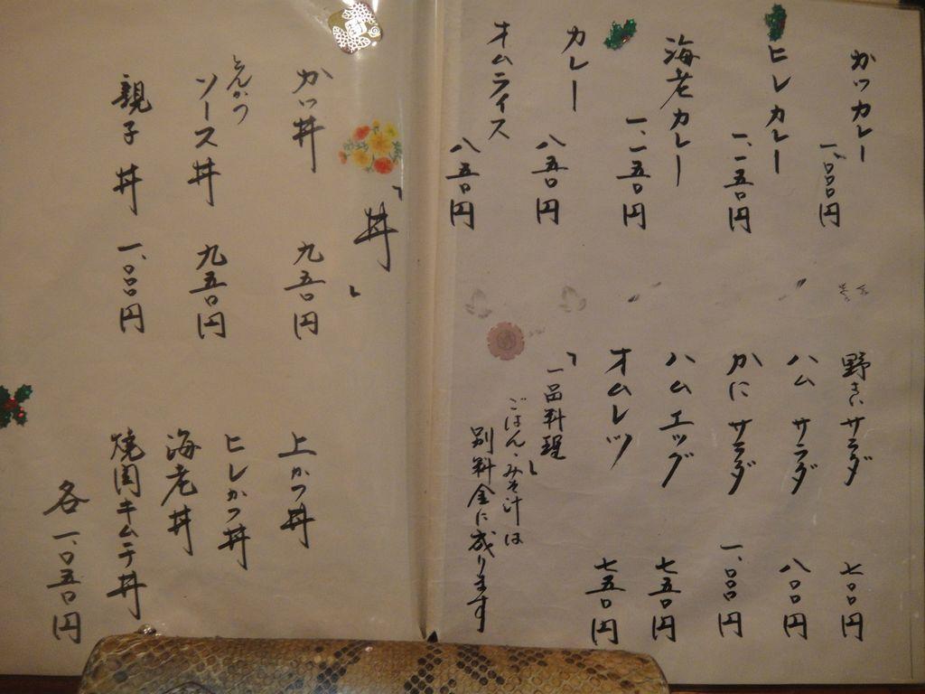 三笑・メニュー4