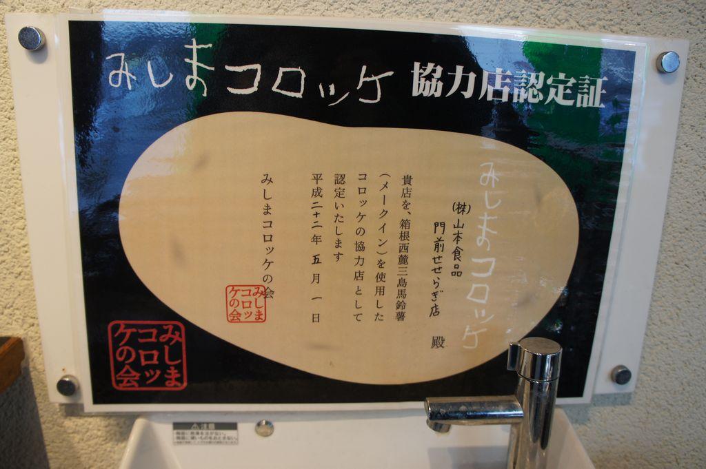 三島コロッケ2