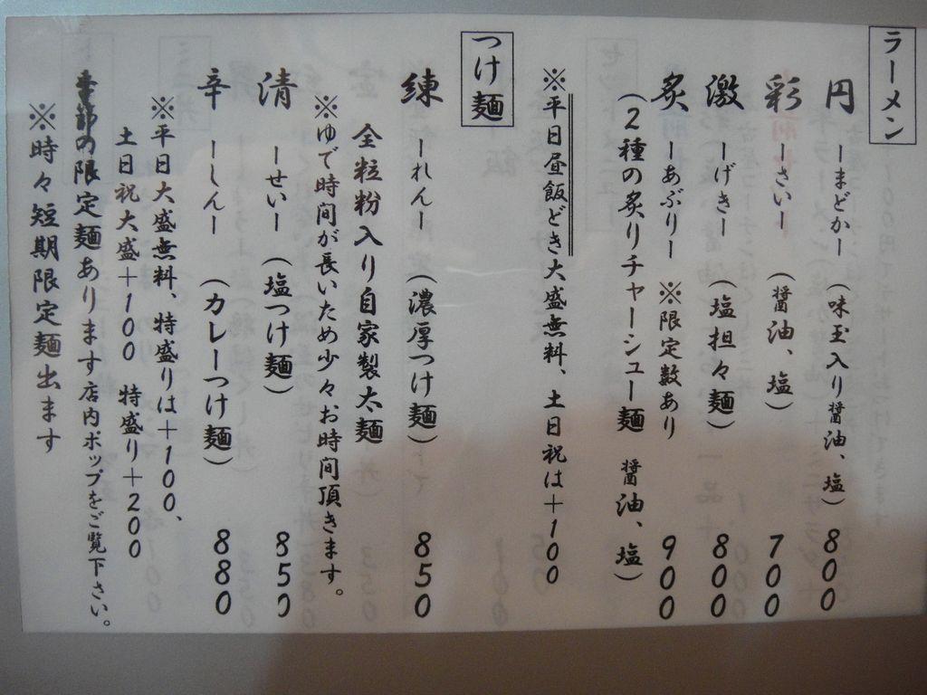 花城メニュー