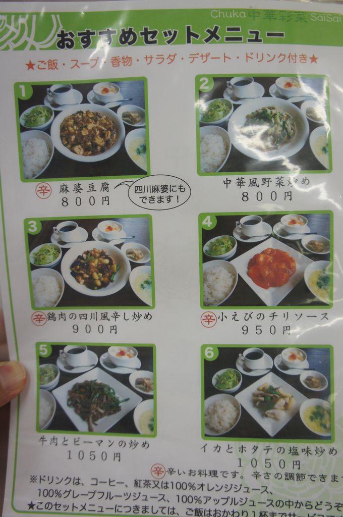 中華彩菜2