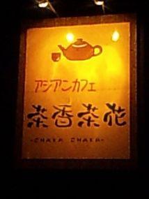 アジアンカフェ茶香茶花・看板