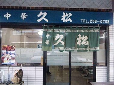 中華 久松・外観