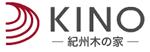 紀州木の家KINO