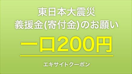 エキサイト【東日本大震災-義援金(寄付金)のお願い】