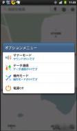 Galaxy Tab 電源スイッチ名が押しのオプションメニュー (Firmware 2.3.3)
