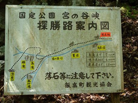miyanotanikekoku010.jpg