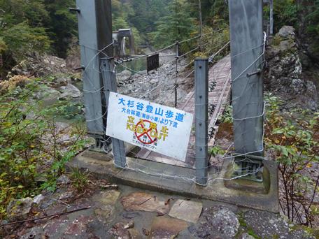 osugidani_dokuradakitsuribashi00.jpg