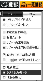 nicoplayer_setting.png