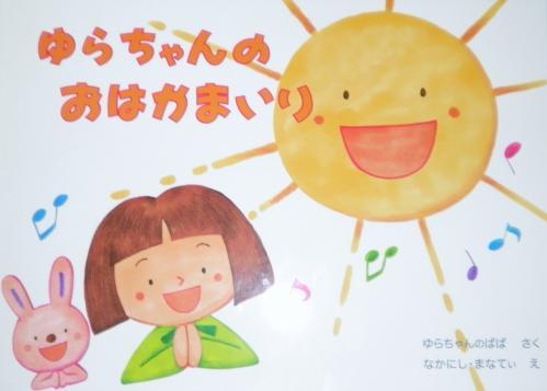 yurachan.jpg