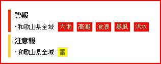 台風6号の和歌山県の警報