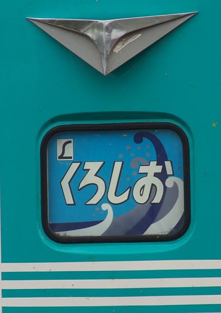 110815-JR-W-381-kuroshio-HM.jpg