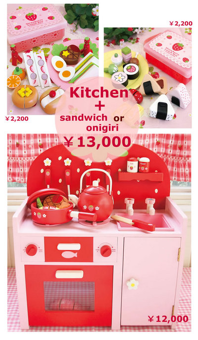 マザーグースの森 マザーガーデン 子供手当特別企画 キッチン