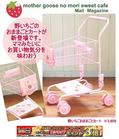 お買い物 ショッピングカート マザーグースの森 マザーガーデン